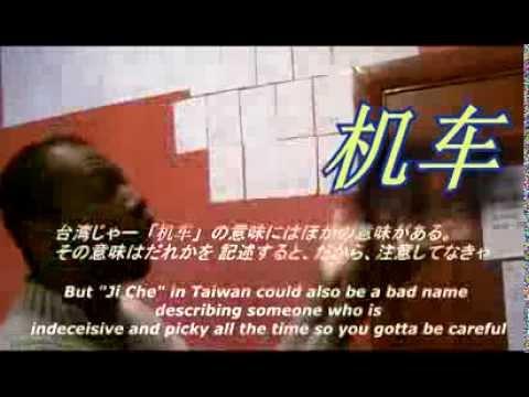 Mainland Chinese Mandarin VS Taiwanese Mandarin.