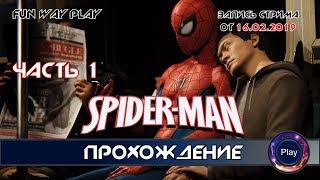 Spider-Man \ Прохождение \ Начало \ Часть 1 \ Стрим сейчас
