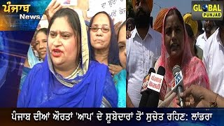 Ladies of Punjab Should, Beware from 'AAP' Men : Landra