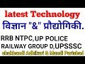 Science and Technology | RRB NTPC | UPP | UPSSSC | RAILWAY GROUP D thumbnail