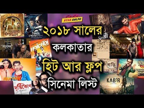 ২০১৮ টলিপাড়ার হিট ও ফ্লপ মুভির লিস্ট ! 2018 Bengali Movie Tollywood Hit & Flop Movie List Star Golpo