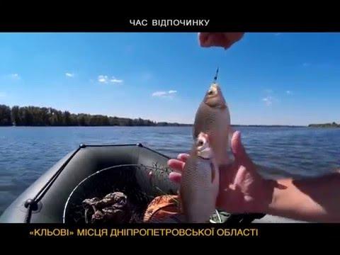 рыбалка в днепропетровской области в контакте