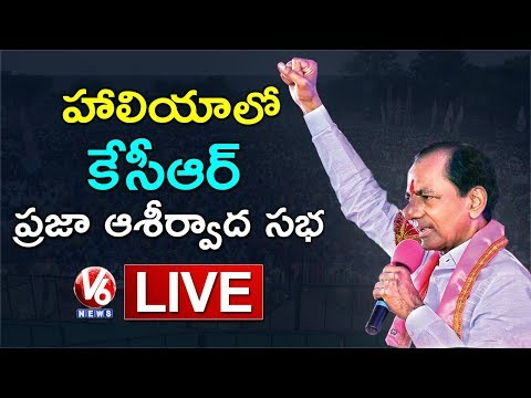CM KCR LIVE | TRS Public Meeting In Halia | Telangana Elections 2018 | V6 News