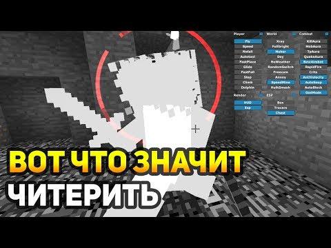 СИМУЛЯТОР ЧИТЕРА! ПОЧУВСТВУЙ СЕБЯ ЧИТЕРОМ! - (Minecraft Mario Party)