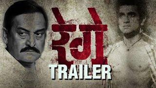 Rege - Official Trailer - Marathi Movie - Mahesh Manjrekar, Aaroh Velankar