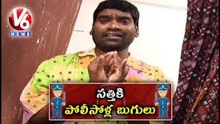 Bithiri Sathi Satirical Conversation With Savitri Over TS Inter Results Issue | Teenmaar News