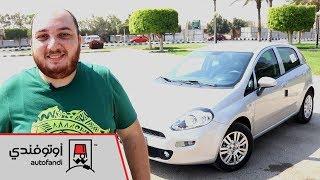 تجربة قيادة فيات بونتو 2018 - 2018 Fiat Punto Review