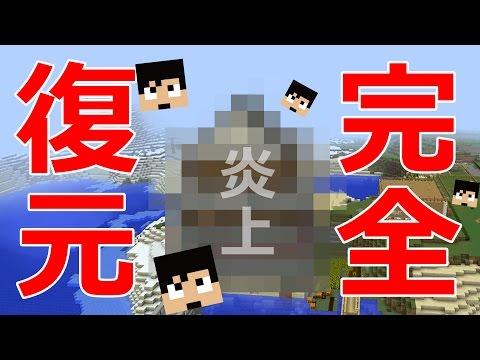 【カズクラ】遂に完全復元!コメント炎城が帰ってきた!マイクラ実況 PART830