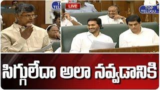 Chandtrababu Naidu Slams Cm Jagan   AP Budget 2019-20   Top Telugu TV
