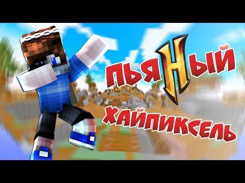 ПЬЯНЫЙ ХАЙПИКСЕЛЬ! ТАНЦУЮТ ВСЕ! [Hypixel Sky Wars Minecraft Mini-Game]
