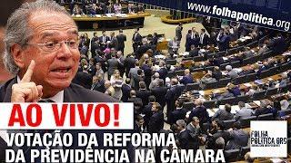 AO VIVO: VOTAÇÃO DA REFORMA DA PREVIDÊNCIA DO GOVERNO BOLSONARO NA CÂMARA/CCJ - PAULO GUEDES
