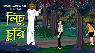Bengali Stories for Kids | লিচু চুরি | Bangla Cartoon | Rupkothar Golpo | Bengali Golpo