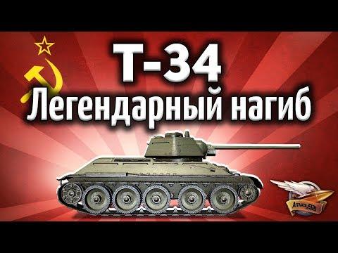 Т-34 - Легендарный нагиб на легендарном танке