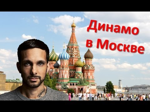 Выступление лучшего фокусника планеты Динамо в Москве