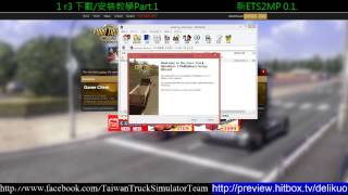 ETS2MP安裝與啟動流程0.1.1 r3 ~ Euro Truck Simulator 2 Multiplayer Installation 0.1.1 r3