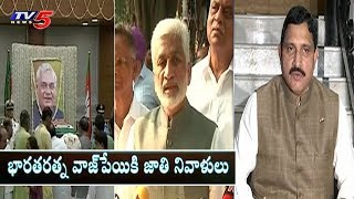 AP Political Leaders Pays Condolences to Atal Bihari Vajpayee