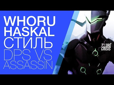 Стиль игры/Haskal vs WhoRU/DPS vs Assassin? #Overwatch