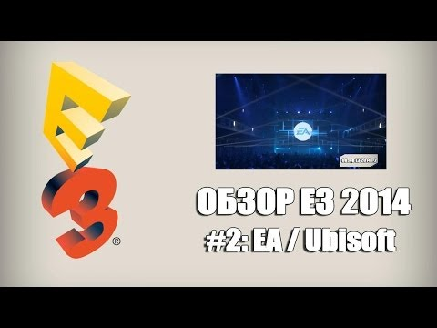Обзор E3 2014 | #2: Конференции EA и Ubisoft