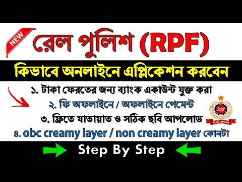 Online Form Fill-up For Railway Protection Force (RPF) 2018 - Step By Step Fully Explain In Bengali