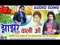 Dilip Ray | Cg Song | Jhanjhar Wali O | New Chhattisgarhi Song | HD Video | 2018 | AVM STUDIO RAIPUR
