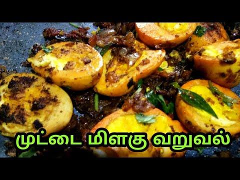 முட்டை மிளகு வறுவல் /Muttai Milagu Varuval/Egg Pepper Fry Recipe in Tamil