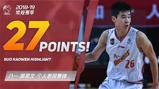 生涯新高!18岁郭昊文27分5篮板暴走个人集锦   八一 vs 北控   CBA常规赛