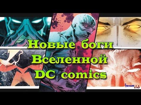 Новые Боги Вселенной DC. Смерть Дарксайда. New Gods of DC UNIVERSE. Death of Darkseid
