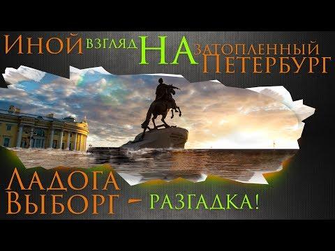 Ладога, Выборг - Разгадка. Иной взгляд на затопленный Петербург. #AISPIK #aispik #айспик