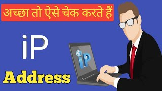 How To Find Your IP Address || How To Get Someone IP Address And Trace Location || In Hindi & Urdu