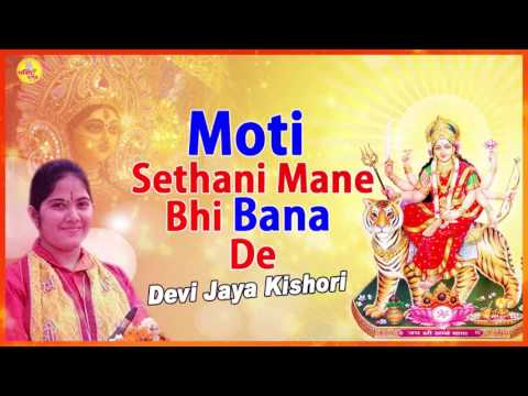 moti sethani bhajan mp3 download
