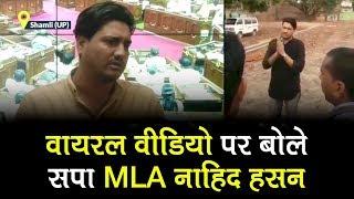 Lucknow (UP): अपने वायरल वीडियो पर क्या बोले: SP MLA Nahid Hassan