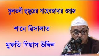 Mowlana Mufti Giasuddin Fultoli Bangla Waz ICB Digital 2017