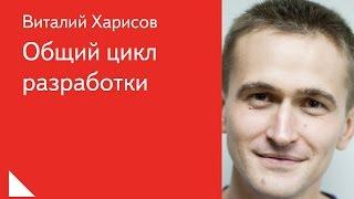 001. Общий цикл разработки - Виталий Харисов