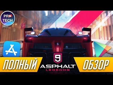 Полный обзор Asphalt 9: Legends для iOS и Android | ProTech