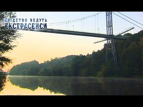 Житомир. Трагический мост  — Слідство ведуть екстрасенси. Сезон 6. Выпуск 76 от 29.05.17