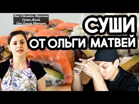 Ольга Матвей, вкусные суши в домашних условиях? - ХОЧЕТ УДАЛИТЬ ЭТОТ РОЛИК!!!