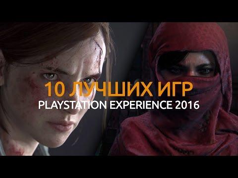 10 лучших игр PlayStation Experience 2016