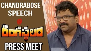Chandrabose Speech At Rangasthalam Movie Press Meet | Ram Charan, Sukumar, Samantha