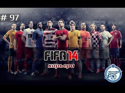 FIFA 14 Карьера за Зенит #97