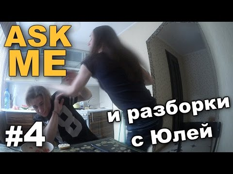 ASK ME #4 и разборки с Юлей / Андрей Мартыненко