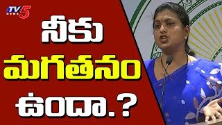 YSRCP MLA Roja Controversial Comments On Chandrababu And TDP Leaders