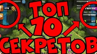 ТОП 10 СЕКРЕТОВ CLASH OF CLANS!!!