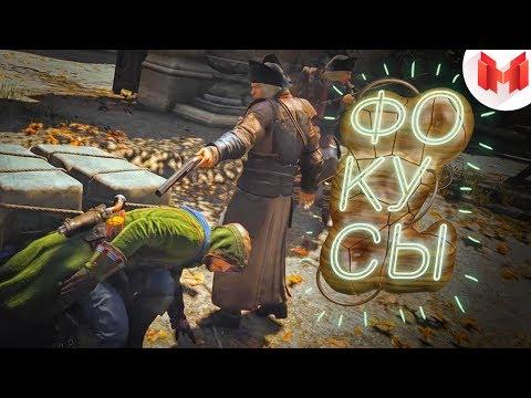 """Assassin's Creed Unity """"Баги, Приколы, Фейлы"""" +СЮРПРИЗ"""
