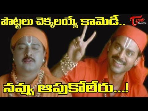 పొట్టలు చెక్కలయ్యే కామెడీ.. నవ్వు ఆపుకోలేరు..! | Telugu Comedy Scenes Back to Back | TeluguOne