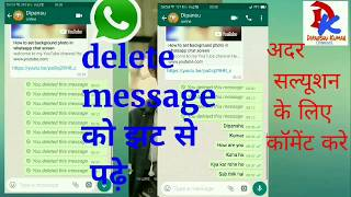 What's app ka delete massage kaise padhe to mere video jaroor dekhe