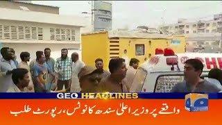 Geo Headlines - 05 PM - 24 March 2019