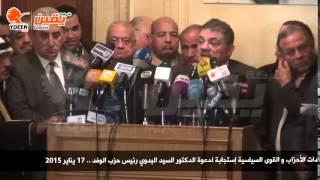 إجتماع قيادات الأحزاب و القوى السياسية إستجابة لدعوة الدكتور السيد البدوي رئيس حزب الوفد