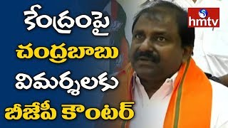 BJP MLC Somu Veerraju Counter To Chandrababu | Governor Narasimhan  | hmtv