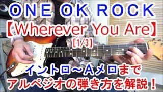 ギター初心者講座!【Wherever You Are/ONE OK ROCK(ワンオク)】の弾き方を解説![1/3]イントロ〜Aメロのアルペジオ編【tab、コード有】