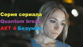 Серия из сериала Quantum Break Акт 4 выбор развилки Безумие в HD 60 fps
